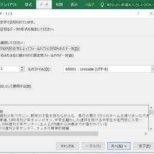 TablePressデータをエクスポートしてエクセルで編集する