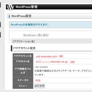 FTPクライアントソフトの設定 XFREE