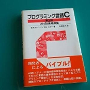 書籍選び C言語