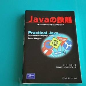 書籍選び Javaを学ぶ