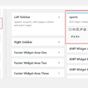 WordPressのサイドバーをページ毎、カテゴリー毎に変える