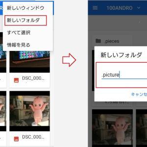スマホの写真や動画を隠す方法/隠しフォルダを作る