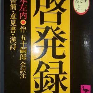 26歳で世を去った橋本左内ーその志の高さは現代まで響く