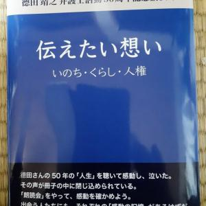しみじみ考えさせられましたー徳田靖之弁護士活動50周年記念講演録