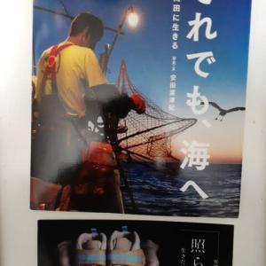 安田菜津紀さんの写真展を観に行くー生きた証を感じる