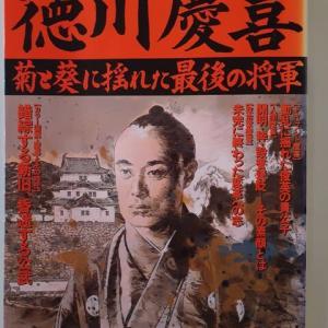 徳川慶喜の生き方を考えるー歴史から学ぶ人間学
