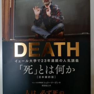 「死」ついて考える