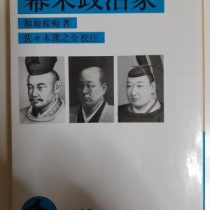 歴史から学ぶ人間学ー島津斉彬と阿部正弘の場合