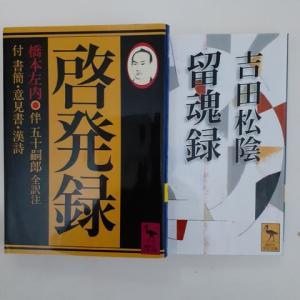 歴史から学ぶ人間学ー吉田松陰と橋本左内の場合