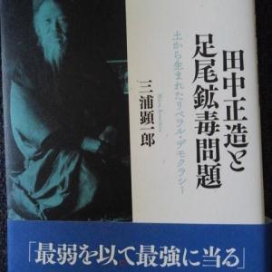 田中正造の憲法観
