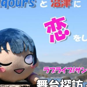 【聖地巡礼】Aqoursと沼津に恋をする!ラブライブサンシャインの軌跡を辿る旅 Part1(長井崎編)
