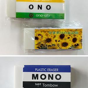"""【パロ】""""ONO消しゴム""""配布取りやめで小野市長「今回の件は、製造した業者に責任があると思う」"""