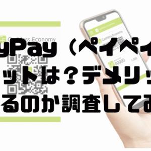 PayPay(ペイペイ)のメリットは?デメリットはあるのか調査してみた