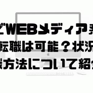 地方でWEBメディア系の企業に転職は可能?状況や転職方法について紹介