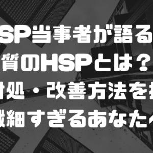 【HSP当事者が語る】敏感気質のHSPとは?特徴や対処・改善方法を提案【繊細すぎるあなたへ】