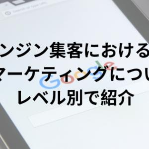 検索エンジン集客におけるキーワードマーケティングについて!レベル別で紹介