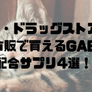 薬局・ドラッグストアなど市販で買えるGABA配合サプリ4選!
