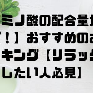 【アミノ酸の配合量から選ぶ!】おすすめのお茶ランキング【リラックスしたい人必見】