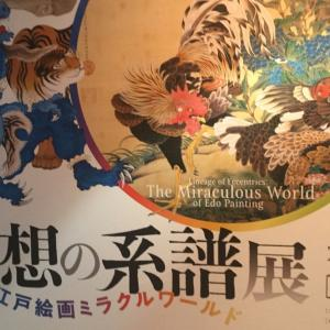 過剰と過密/奇想の系譜展 江戸絵画のミラクルワールド(東京都美術館)