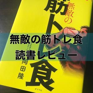 筋トレ飯 バズーカ岡田さん著 レビュー