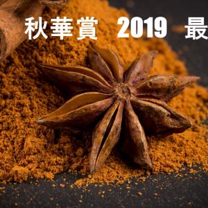 【競馬】秋華賞 2019
