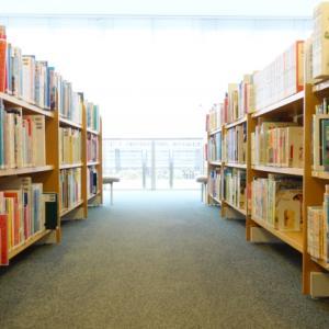 さぁ老後は図書館へ行こう!新たな世界が見つかるパラダイスは完全無料