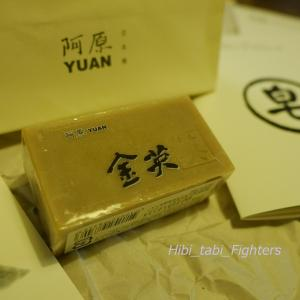 YUANの石鹸を買う