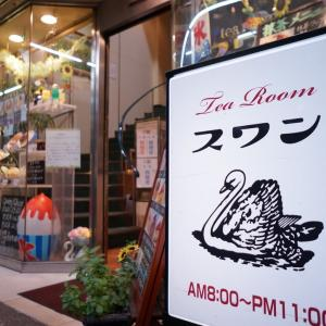『純喫茶スワン@天王寺駅』大阪を代表する純喫茶の1つです【大阪メトロ純喫茶めぐり】