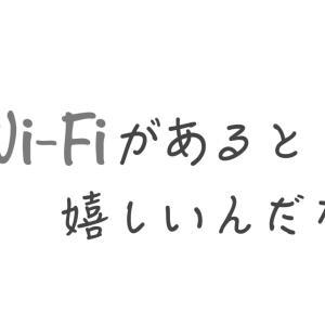 「大阪市内でWi-Fiがあるお店」を10店まとめました。