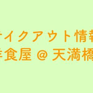 【洋食屋@天満橋駅〜テイクアウト情報〜】|オムライスやおかず、全部できます!