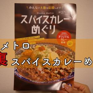 大阪メトロスパイスカレーめぐり2020に載っていないけれど、大阪メトロでお伺い出来るお店27選