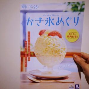 大阪メトロかき氷めぐり2020に掲載されているお店のSNS情報はこちら