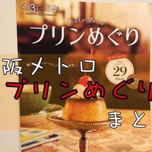『大阪メトロプリンめぐり2021』参加店のSNSをご紹介!