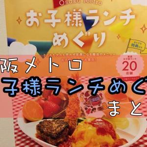 『大阪メトロお子様ランチめぐり』全参加店のSNSまとめ!