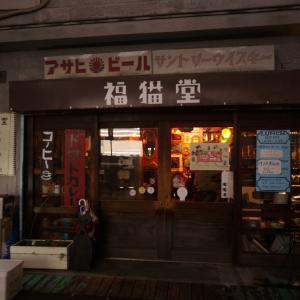 【サンゴリターンズ】本町の雑貨バー『福猫堂』にまたお伺いした話。