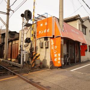 【路面電車に揺られて】住吉駅のすぐ近くにある純喫茶『喫茶タンポポ』