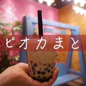 【オススメ5選!】大阪のタピオカ激戦区、アメリカ村にあるタピオカ店まとめ