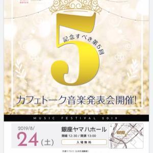 8/24 は 東京で歌います!