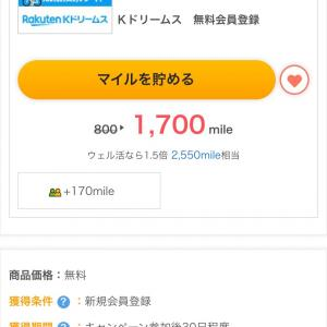 新規登録で850円+楽天1000ポイント!!