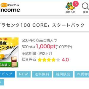 高濃度プラセンタとソープのセット4000円以上が実質400円!格安美容^ - ^