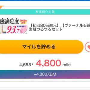 8000円のコスメセットが実質600円でゲット!!