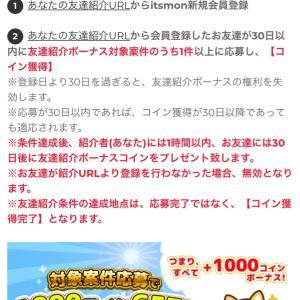 紹介ポイント1000円分もらえるよ!!