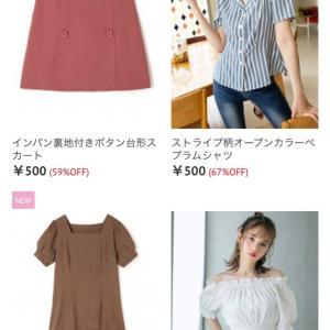 新規登録ポイントでオシャレ服をタダポチ〜!!