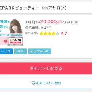 美容室に行って2000円ゲットしよう!