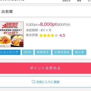出前をして800円ゲットしよう!