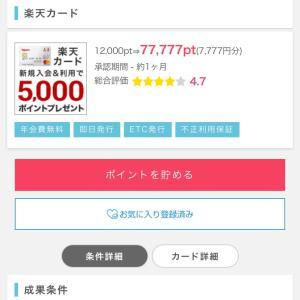 楽天カード発行するなら今がチャンス!7777円も貰える!!