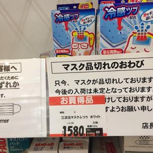 マスク1箱1580円時代