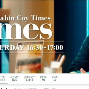SBSラジオの新番組「バビンコイ・タイムズ」が面白い #bctimes
