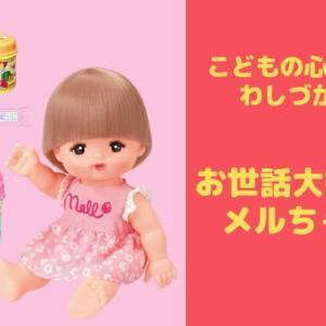 2歳の子供がどハマり中!ネネちゃん・ポポちゃん人形が好きすぎる。