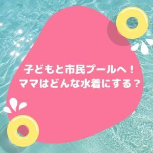 子どもと一緒にプールへ行くときの水着はどんなのが最適?【アクアパークにいがたレポ付き】